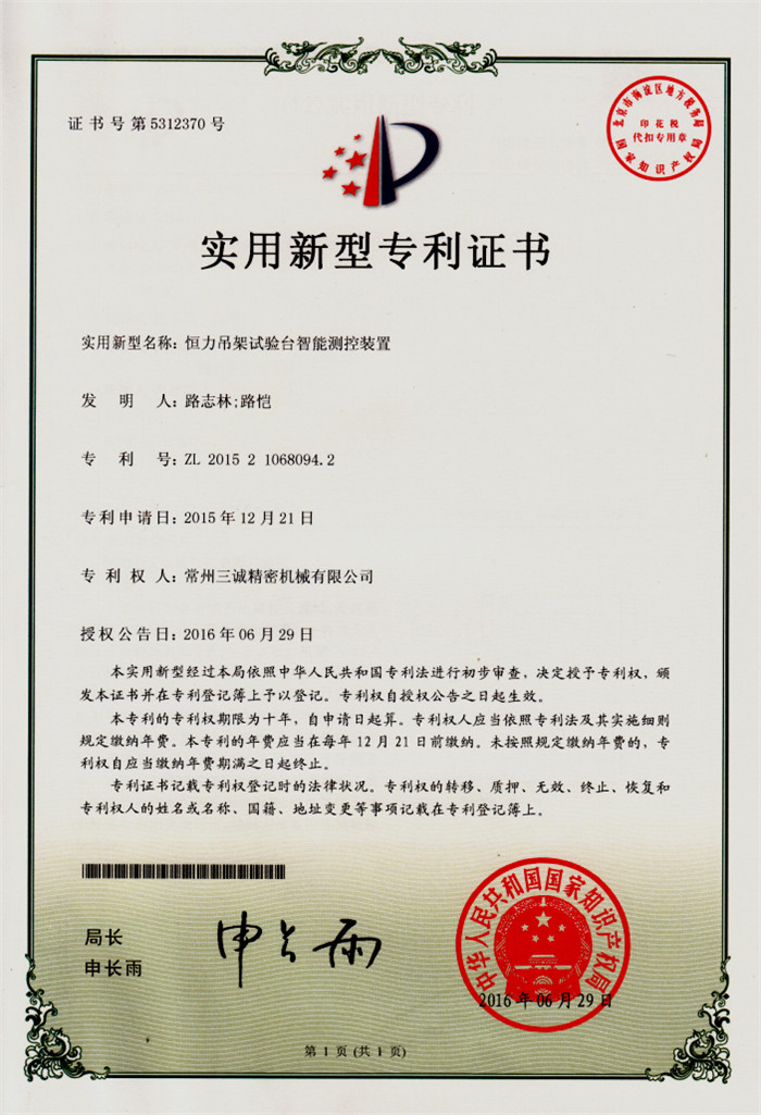 證(zheng)書
